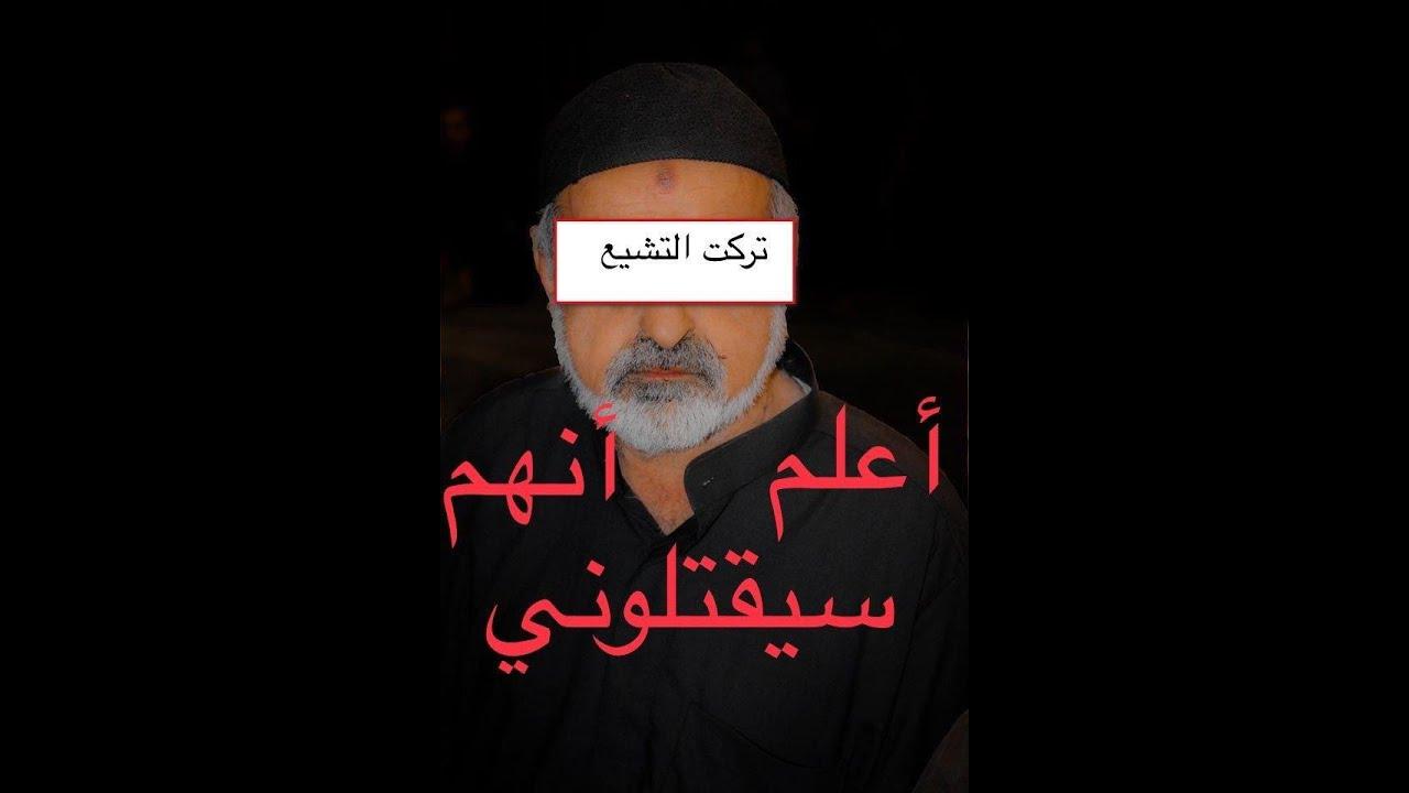 الله أكبر رجل عمرة 65عاماً يترك التشيع ويوجه رسالة قوية الى الشيع ـة