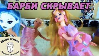 Барби скрывает - Вредные игрушки - Для девочек