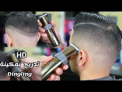 الفيديو الذي ينتظره جميع  الحلاقين .تعليم تدريج الشعر بماكينة DINGLING الصينية(شرح كامل) skin fade