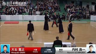 Hiroyuki OISHI -eD Ryoichi UCHIMURA - 65th All Japan KENDO Championship - Second round 39