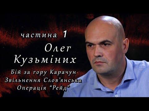 Олег Кузьміних.  СВОЯ ВІЙНА.  Частина 1