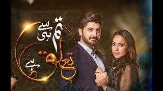 Tum Se Hi Taluq Hai - Episode 15 Promo | HAR PAL GEO