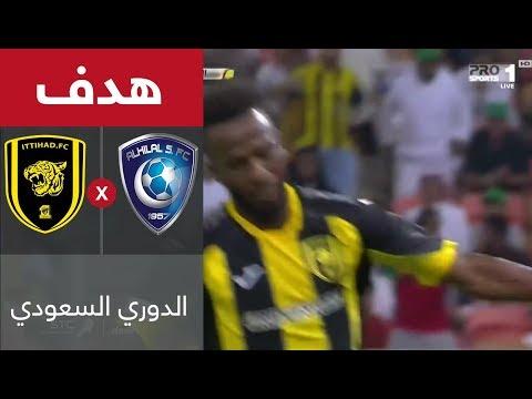 فيديو || اسسيت كهربا ينهى كلاسيكو السعودية بالتعادل الايجابى 1-1 بين الاتحاد والهلال alittihad-vs-alhilal