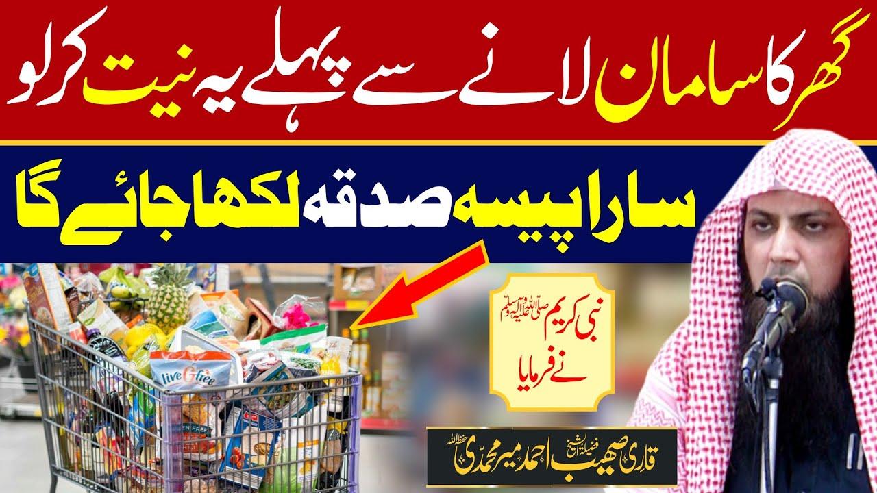 Grocery Lany Se Pehly Ye Niyyat Kar Lo Sara Paisa Sadaqah Likha Jay Ga | Qari Sohaib Ahmed |