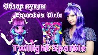 Обзор куклы Twilight Sparkle - Equestria Girls - Rockin' Hairstyle