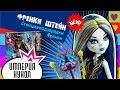 Monster High Bjr46