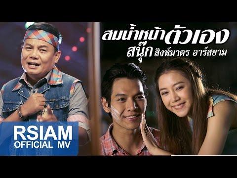 สมน้ำหน้าตัวเอง : สนุ๊ก สิงห์มาตร อาร์ สยาม [Official MV] หมอลำตลาดแตก | Sanook Rsiam