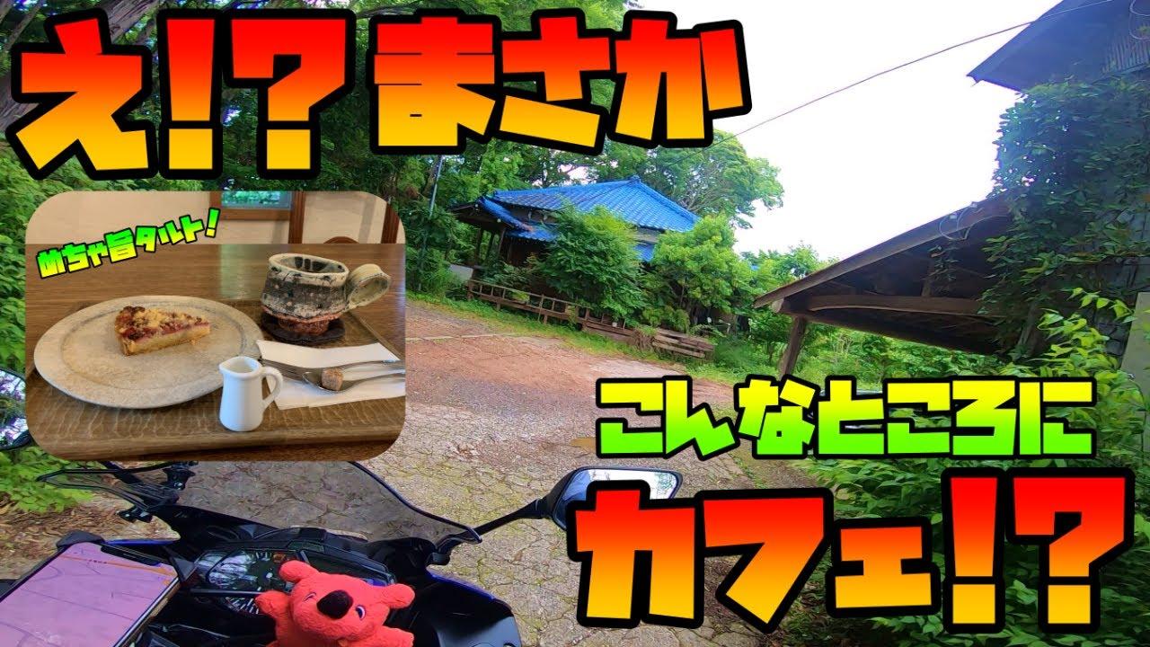 これはマジで見つからん!千葉県市原市の隠れ家カフェ!焼きイチゴタルトが美味すぎる!千葉県お散歩ツーリング!