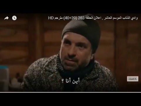 Motarjam المسلسل وادي الذئاب 9 اعلان الحلـقة 43 44