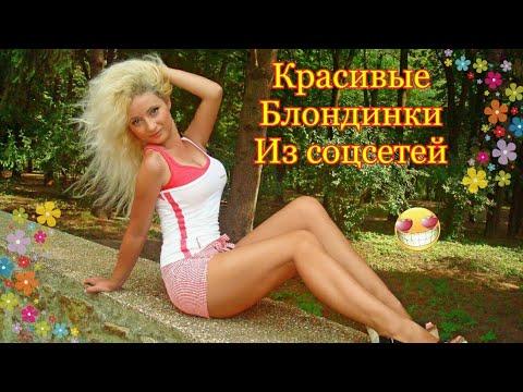 Красивые девушки из соцсетей, гламурные блондинки #3