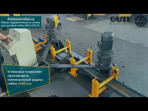 Обзор гидравлического станка для дуговой гибки швеллеров и двутавров WGJ-250-2C