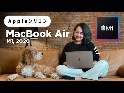 Mac新時代突入☄MacBook Air (M1, 2020) の凄さを解説します!