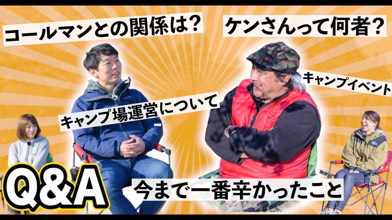 【キャンプQ&A】三ツ星キャンプメンバーで田中ケンさんに質問🎤(ねこまる/saki)inファミリーパーク那須高原🏕