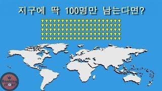 만약 지구에 100명의 인간만 남는다면?