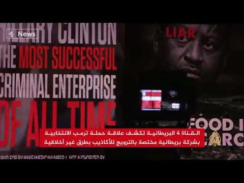 علاقة حملة ترمب الانتخابية بشركة مختصة بالترويج للأكاذيب  - نشر قبل 1 ساعة