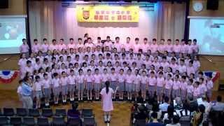 2014-2015年度福榮街官立小學畢業生演唱畢業歌