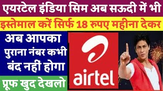 Now Use Your Airtel India Sim Card in Saudi Arabia and Keep Old Number Forever | Gulf Life Hindi