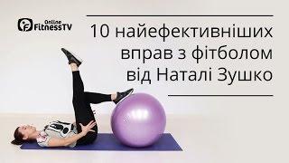 10 найефективніших вправ з фітболом від Наталі Зушко