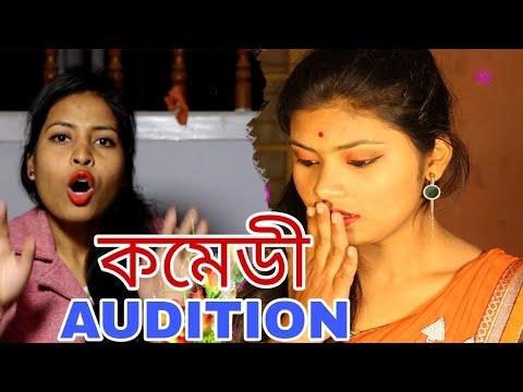 কমেডী Audition // Assamese Comedy Video // Comedy Audition
