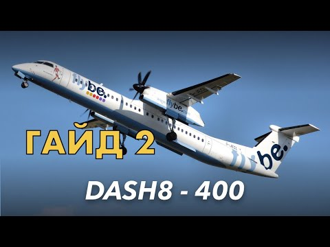 Dash 8-400 на практике. Полет [Prepar3D и Majestic]