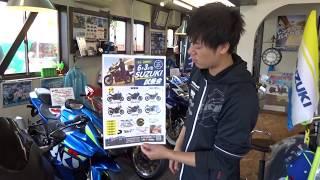 SUZUKI試乗会のご案内!そしてGSX-Rの本当の意味とは・・山形県酒田市バイク屋 SUZUKI MOTORS