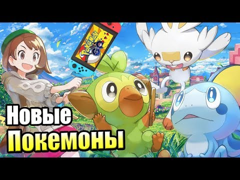 Pokemon Sword Shield #1 — Я Выбираю ТЕБЯ {Switch} прохождение часть 1