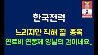 """한국전력 주가 전망 """"객관적으로 분석해봤습니다…"""