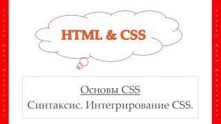 12 урок. HTML & CSS. Основы CSS. Синтаксис. Интегрирование CSS.