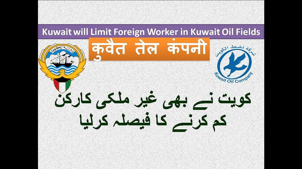 Kuwait Oil Company will Limit Foreign Worker in Kuwait Oil Fields Soon urdu  hindi