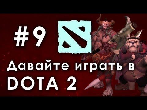 видео: [№9] Давайте играть в dota 2 - centaur + tusk (cealdre и sensation)