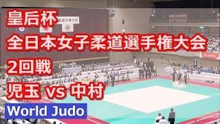 全日本女子柔道選手権 2019 2回戦 児玉 vs 中村 Judo