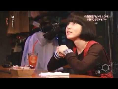 小南泰葉「ヒトリユウギ」#16 ひとりゲイバー (xMusic 2013/01/31)