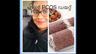എന്റെ PCOS ഡയറ്റ് For 90 days| pcos diets for 90 days
