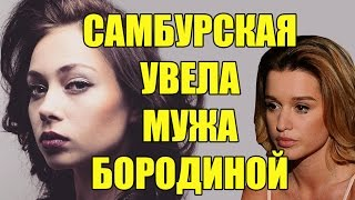 ДОМ 2 КУРБАН ОМАРОВ ИЗМЕНЯЕТ С САМБУРСКОЙ