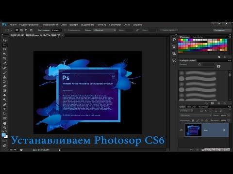 Где скачать и как установить Photoshop CS6 С Яндекс Диска абсолютно бесплатно