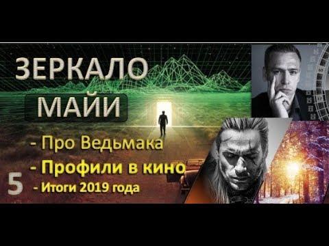 """Зеркало майи - """"Про 2020 год.. про сериал Ведьмак... какой профиль у героев сериала"""""""