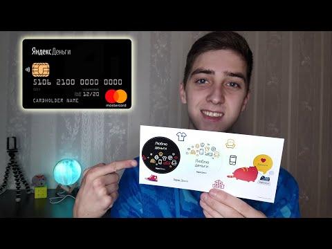 Заказал карту Яндекс Деньги. Буду жить на доход с Дзена!