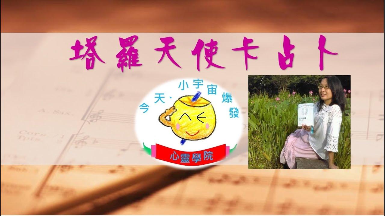 塔羅占卜:這一週的愛情運如何? (愛情Love reading)#pickacard