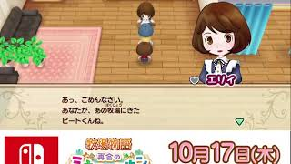 Story of Seasons : Friends of Mineral Town - Elli Black Heart Event Trailer