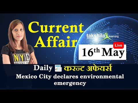 Gktoday : 16 May 2019 Daily Current affairs in Hindi For RRB , SSC IBPS ,  SBI PO & Clerk - Day 45