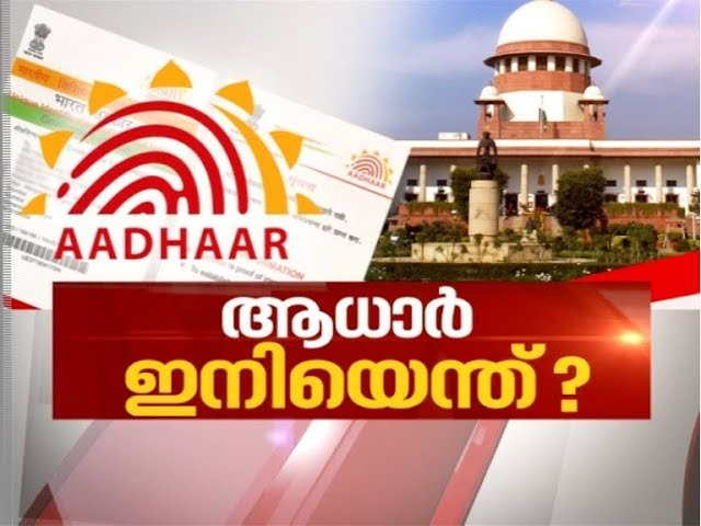 Mobile numbers, bank accounts DON'T need to be linked to Aadhaar | Asianet News Hour 26 SEP 2018