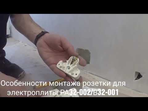 Монтаж розетки для электроплиты.