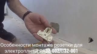 монтаж розетки для электроплиты