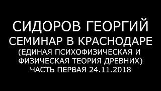 Георгий Сидоров. Психофизическая и физическая теория древних. Часть 1