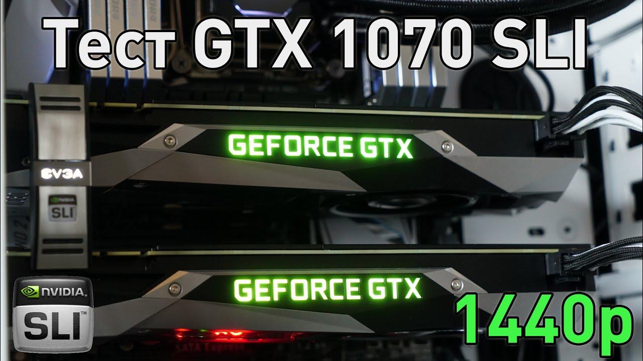 Gtx 1070m тест в играх