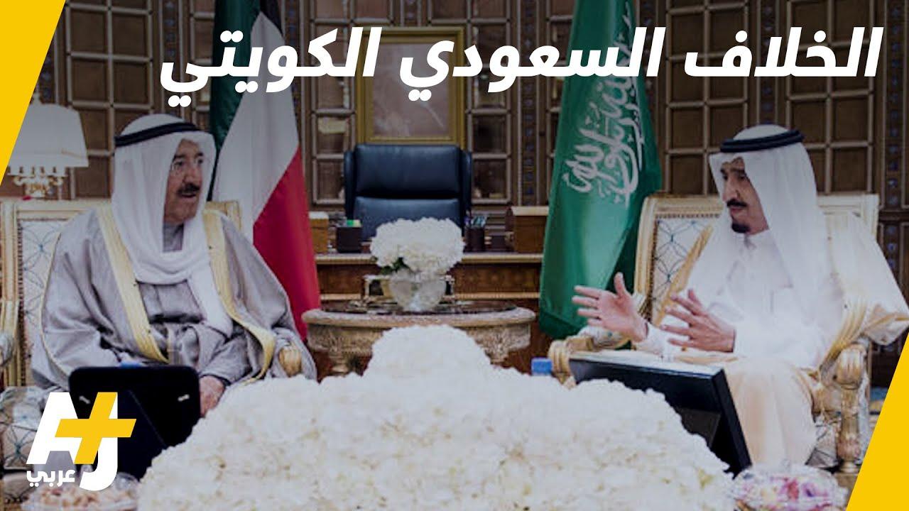 ما الذي تعرفونه عن الخلاف السعودي الكويتي حول النفط؟