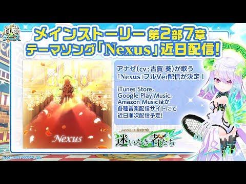 【白猫テニス】メインストーリー第2部7章テーマソング「Nexus」試聴動画