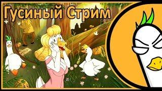 Сказочный Гусиный Стрим! #4