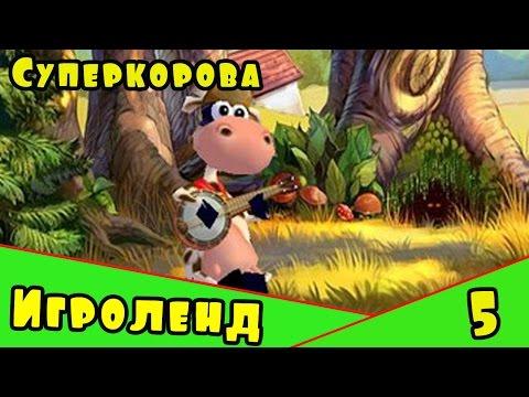 Веселая Alawar ИГРА для детей Супер-Корова – Прохождение игры про Суперкорову [5] Серия