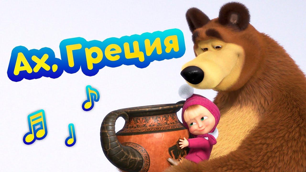 Маша и Медведь -  🏛 Ах, Греция 🎶 (Почти древнегреческая история) 🎵 Новая песня!